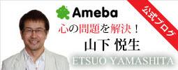 amebayamasita